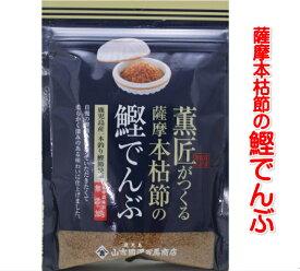 GLAY TERUさんも紹介 薩摩本枯節の鰹でんぶ45g×3袋 甘め おかか ふりかけ【送料無料】