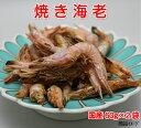 送料無料 国産焼き海老60g×2袋 海老だし 鍋 だし 雑煮 エビ