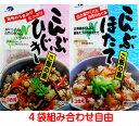送料無料 炊き込みご飯の素4袋(こんぶひじきorこんぶほたて) 好きな味組み合わせ自由 ポイント消化