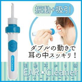 電動耳かき器 EAR☆Cleaner イヤークリーナー 自動耳かき 耳かき 耳掃除 HAC2069