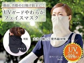 紫外線対策 日焼け防止 UVカット 大判フェイスマスク UVガード やわらかフェイスマスク アイデア 便利 ベージュ ブラック