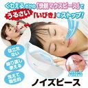 いびき対策マウスピース「ノイズピース」(いびき防止 マウスピース 日本製 口呼吸 鼻呼吸 口呼吸防止 安眠グッズ 簡単…