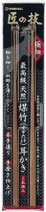 【メール便対応可能】匠の技 最高級天然煤竹(すすたけ)耳かき 2本組み G-2153