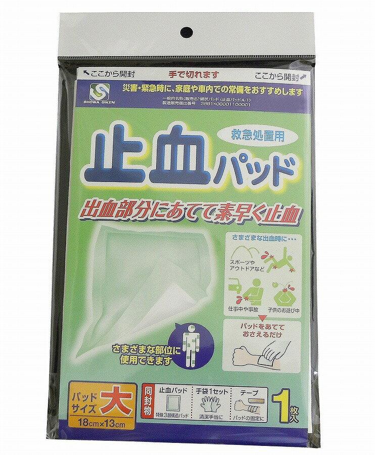 【メール便対応可能】昭和技研 救急処置用止血パッド 大