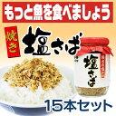 【5000円以上購入で東日本送料無料!!】カネタ 焼き塩さば 瓶130g×15本セット【1ケース】