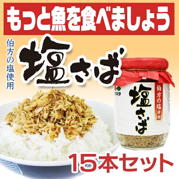 【2個以上のご注文⇒送付先が東日本地域の場合、送料無料!!】カネタ伯方の塩使用 塩さば【130g×15本セット】