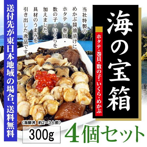 【送料無料⇒東日本地域限定】海の宝箱300g(海鮮丼で約2〜3人前)×4箱【冷凍便/海宝漬/海鮮漬/御歳暮】