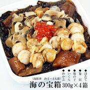【東日本地域限定送料無料】海の宝箱300g(海鮮丼で約2〜3人前)×4箱【冷凍便/海宝漬/海鮮漬】