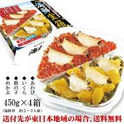 【送付先が東日本地域⇒送料無料】海鮮宝箱450g×4箱(海鮮丼で約2〜3人前)【冷凍便/海宝漬/海鮮漬】