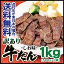【東日本地域送料無料】訳あり牛たんしお味1kg【アメリカ産】