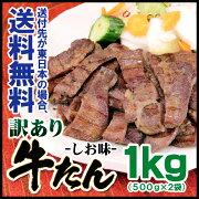 牛たん訳ありしお味1kg01