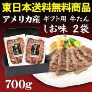 牛たんしお味01