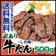 牛たん訳ありしお味500g01