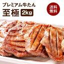 牛肉 肉 牛タン カネタ 極厚10mm たん元のみ プレミアム牛タン至極 2kg 約16人前 お歳暮 お中元 冷凍 送料無料 まとめ…
