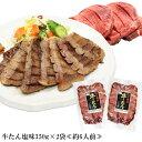 \スーパーセール20%OFF/仙台名物 牛たん 塩味350g×味噌味350gセット (約6人前)【牛タン お歳暮 お中元 ギフト 肉 …