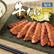 牛たん塩10mm_1kgサムネイル_01