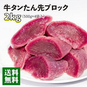 牛肉 肉 牛タン ギフト カネタ たん先ブロック ほんのり塩味 2kg 贅沢 煮込み シチュー カレー 冷凍 送料無料 ●たん先ブロック1kg x2●k-01/mk