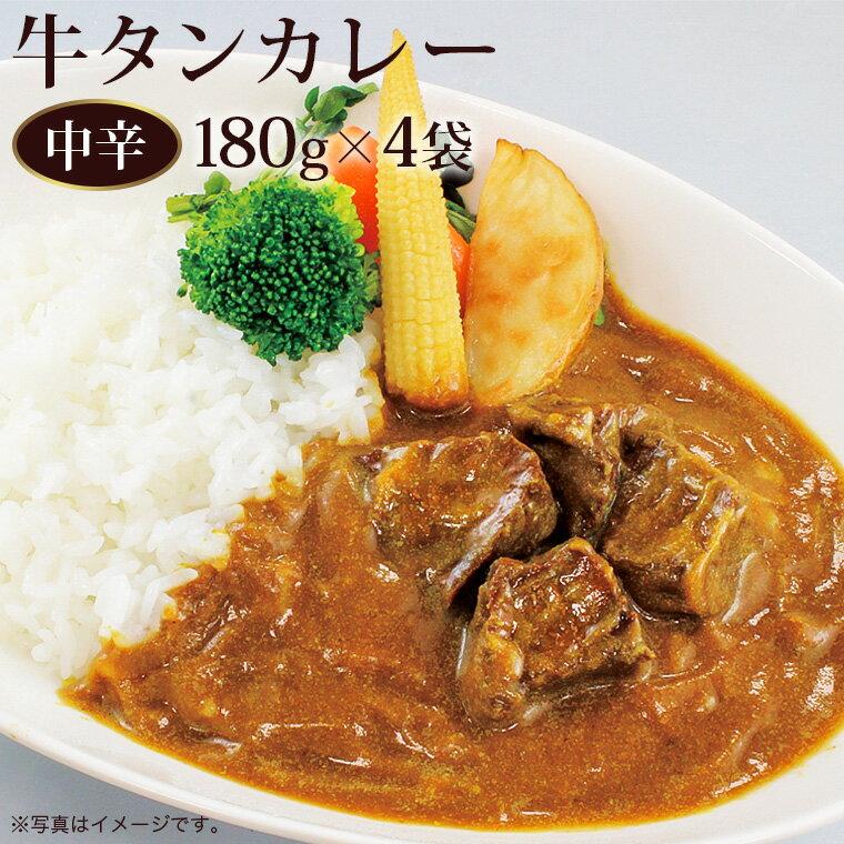 【全国送料無料】牛たんカレー4袋