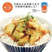 ししゃもの卵と鮭ほぐしを混ぜ合わせた新食感商品!カネタししゃも卵と鮭120g×15本セット【送付先が東日本地域の場合、送料無料】