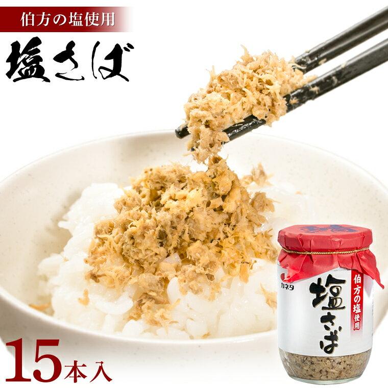 【送付先が東日本地域⇒送料無料】カネタ伯方の塩使用 塩さば【130g×15本セット】