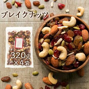 ブレイクナッツ 320g×4袋 カネタ 業務用ナッツ ナッツ 種 ドライフルーツ 全国送料無料 ネコポス●ブレイクナッツ320g×4袋●k-06