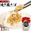 朝食の味方!ご飯のお供におすすめ!カネタ 焼き塩さば 120g×15本セット【送付先が東日本地域の場合、送料無料】