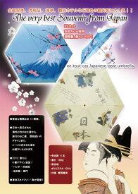 日本土産 浅草土産 折りたたみ傘 雨傘、日傘兼用 (全10種)
