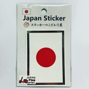 国旗 ステッカー 日の丸 日本 お土産 スポーツ 日本代表 応援