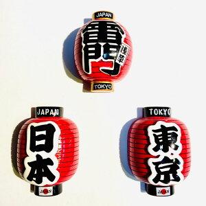 提灯 マグネット 雷門 浅草 東京 日本 JAPAN TOKYO JAPAN Magnet 外国人 お土産 スーベニア souvenir ホームステイ