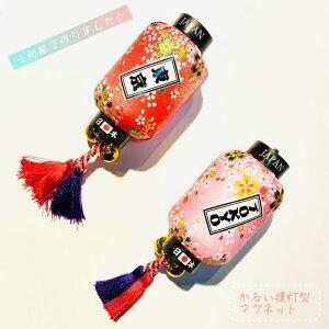 和紙提灯マグネット 東京 TOKYO 桜花びら JAPAN Magnet 外国人 お土産 スーベニア souvenir ホームステイ