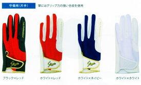 久保田スラッガー SLUGGER S-1 守備用手袋 守備手