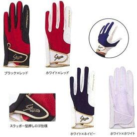 【送料無料】久保田スラッガー SLUGGER S-1 守備用手袋 守備手