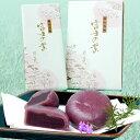 【和菓子】富士山の麓 富士吉田産の紫黒米から生まれたお饅頭富士の紫(むらさき)10個入☆山梨銘菓