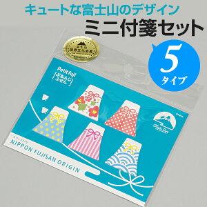富士山をデザインした5種類の付箋がセットになった【FUJISAN ぷちふじふせん】フセン/ふせん/付箋/文具/文房具/女子文具/インデックス/メモ/伝言メモ/かわいい/おもしろ/手帳/勉強/おみやげ/