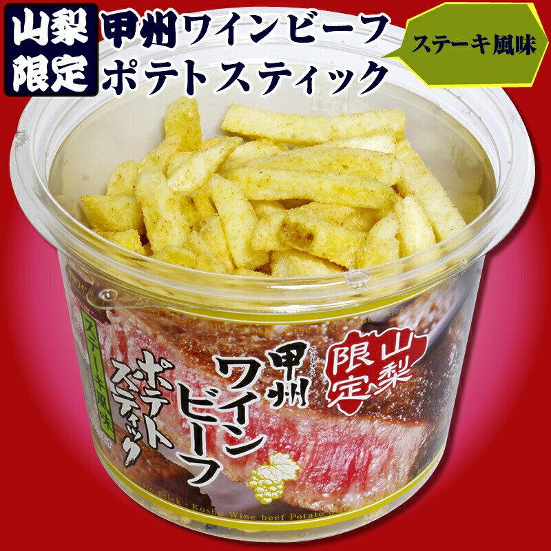 山梨限定☆【甲州ワインビーフポテトスティック】ステーキ風味