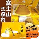 たまごたっぷり!【富士山さぶれ】12枚入りサブレ/お土産