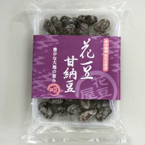 厳選された紫花豆を使用・花豆甘納豆(230g)花まめ 花豆 甘納豆 お茶うけ お菓子 和菓子 お土産