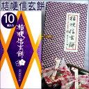 【和菓子】山梨 名産 お土産☆甲州銘菓 桔梗信玄餅(10個入り) ☆山梨銘菓ご当地 スイーツ 銘菓