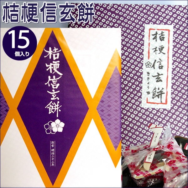 【和菓子】山梨 名産 お土産☆ 甲州銘菓 桔梗信玄餅(15個入り) ☆山梨銘菓ご当地 スイーツ 銘菓