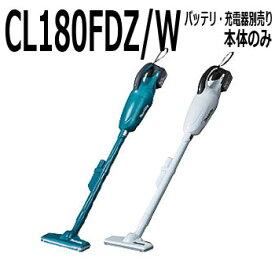 マキタ カプセル式コードレス掃除機本体【18V CL180FDZ/W 本体のみ、バッテリ、充電器がないと使用できません】