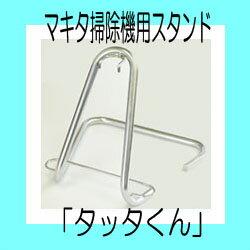 マキタ 掃除機用 スタンド【タッタくん】
