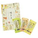 【真空包装】笹かまぼこ詰合せ「味ささ-9枚包」