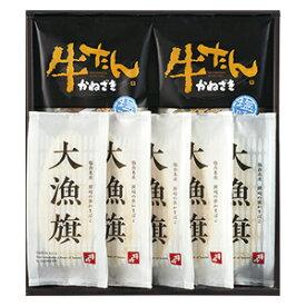 【送料込み】大漁旗特選詰合せ&炭火焼き牛たん「大牛-4A」