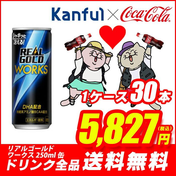 【送料無料】お買い得ケース販売 リアルゴールドワークス 250ml缶×30本入 コカ・コーラ社商品メーカー直送