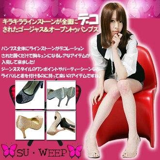 SU-WEEP キラキララインス tone to Deco a gorgeous peep toe pumps! (s-12)