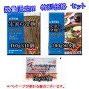【特別価格・数量限定】宋家の冷麺set