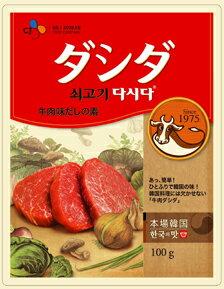 CJ 牛肉ダシダ100g【日本語版】【韓国食品/韓国食材/調味料/だしだ/牛肉味】