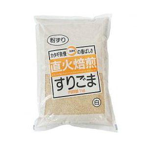 【カタギ】 すりごま 1kg(白)