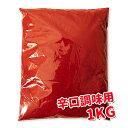 辛口 無地唐辛子粉1kg (調味用)