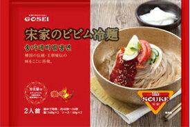 【宋家】ビビン冷麺 440g(2人前)